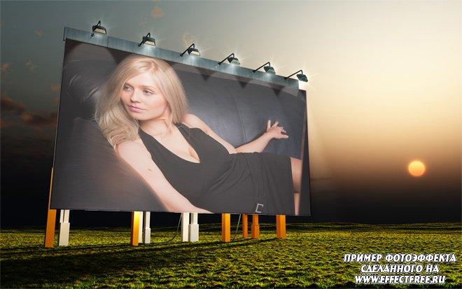 Оказаться на огромном банере с подсветкой, сделать фотоэффект онлайн