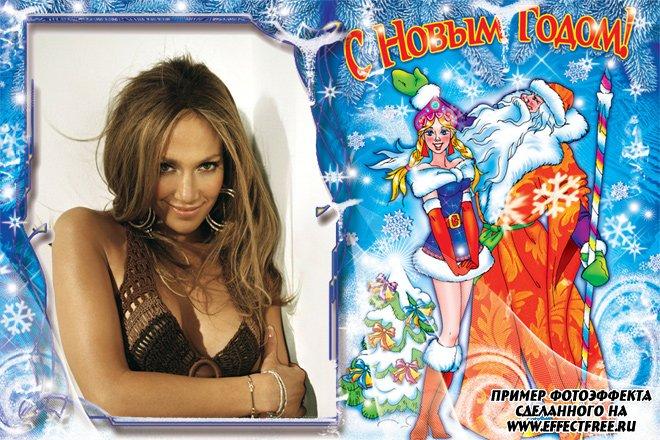 Новогодняя рамка с Дедом Морозом и Снегурочкой, сделать онлайн