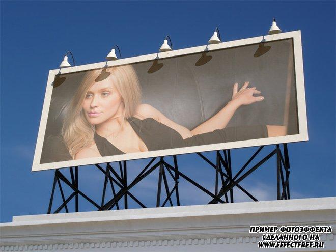 Оказаться на большом биллборде под фонарями, сделать эффект онлайн