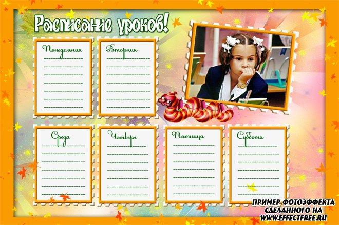 Школьное расписание уроков с вырезом для фото, сделать онлайн