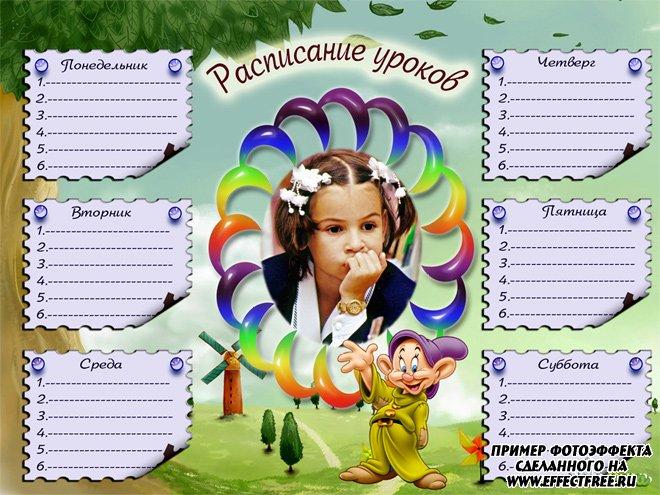 Расписание уроков для школьников с яркой рамочкой, сделать онлайн