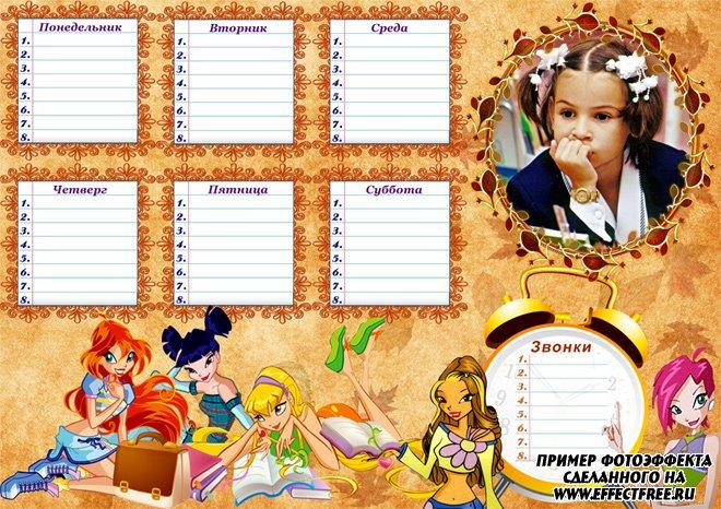 Школьное расписание уроков с фотографией, сделать онлайн