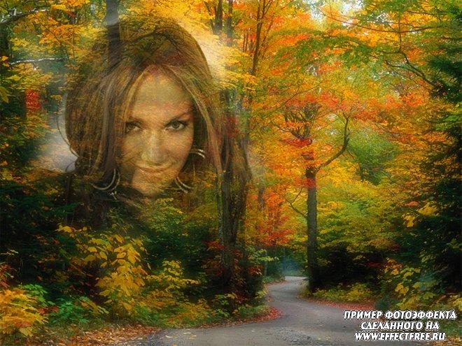 Осенний фотоэффект, сделать в онлайн редакторе