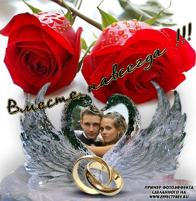 Красивая рамка Вместе навсегда для свадебных фото, сделать фотошоп онлайн