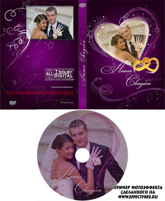 9ac78174bd3eb60 Обложка свадебная на ДВД, обложки свадебные DVD, скачать свадебные ...