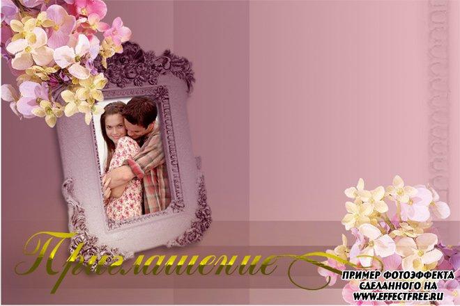 Приглашение на свадьбу с рамкой, вставить фото онлайн