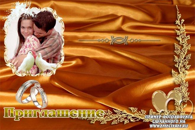 Золотое приглашение на свадьбу, вставить фото онлайн