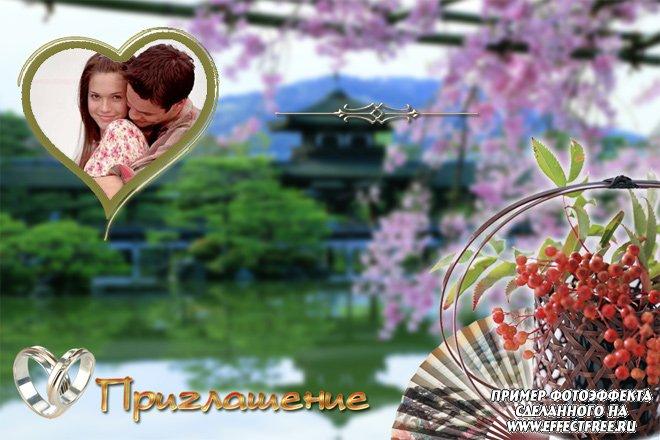 Свадебное приглашение в японском стиле, создать приглашение с фото онлайн