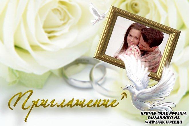 Приглашение на свадьбу с розами, вставить фото в приглашение в онлайн редакторе