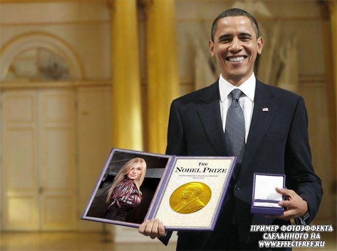Эффект на дипломе призеру нобелевской премии в руках Барамка Обамы, вставить фото онлайн