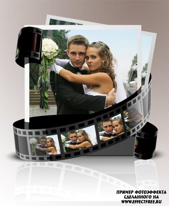 Рамка с поляроидом и фотопленкой на пять фото, вставить фото онлайн