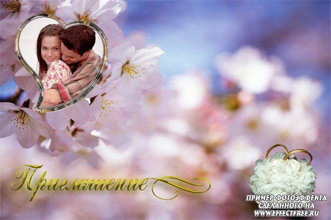 Свадебное пригласительное с цветами и фото, сделать онлайн