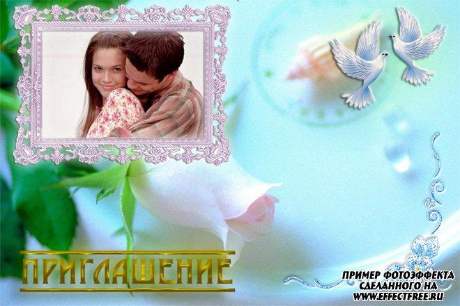 Красивое свадебное приглашение с розой и фото, сделать в онлайн редакторе