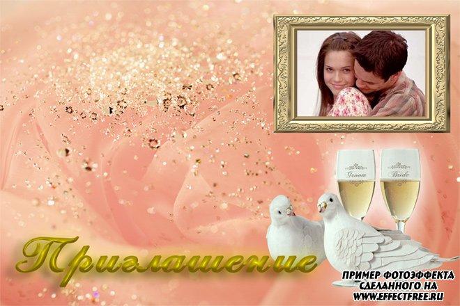 Приглашение с голубями на свадьбу, сделать в онлайн редакторе