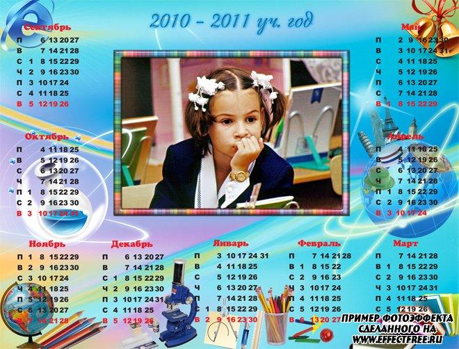 Календарь 2500х1900 для школьника на 2010-2011 учебный год, сделать онлайн