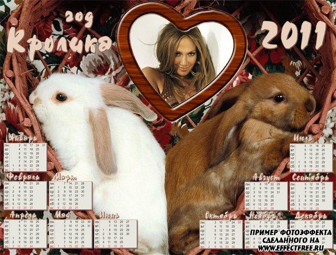 Вставить фото в календарь 2500х1900 с крольчатами на 2011 год, сделать онлайн