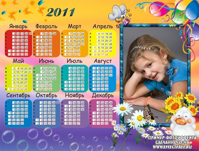 Яркий детский календарь 2500х1900 на 2011 год, сделать онлайн