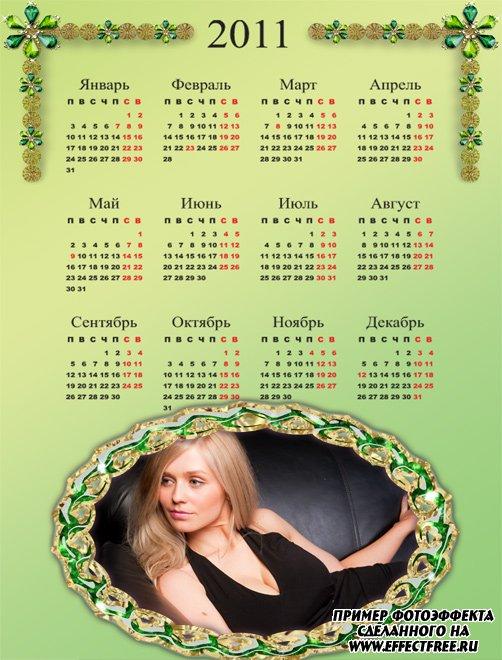 Простой календарь 2500х1900 на 2011 год с фото, сделать онлайн
