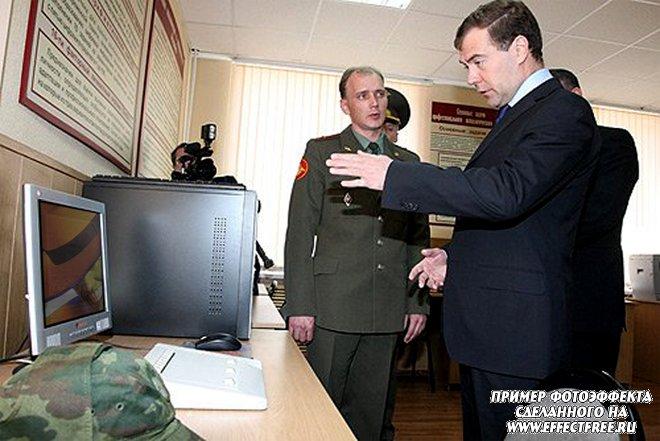 Оказаться на экране монитора рядом с Медведевым, сделать эффект онлайн