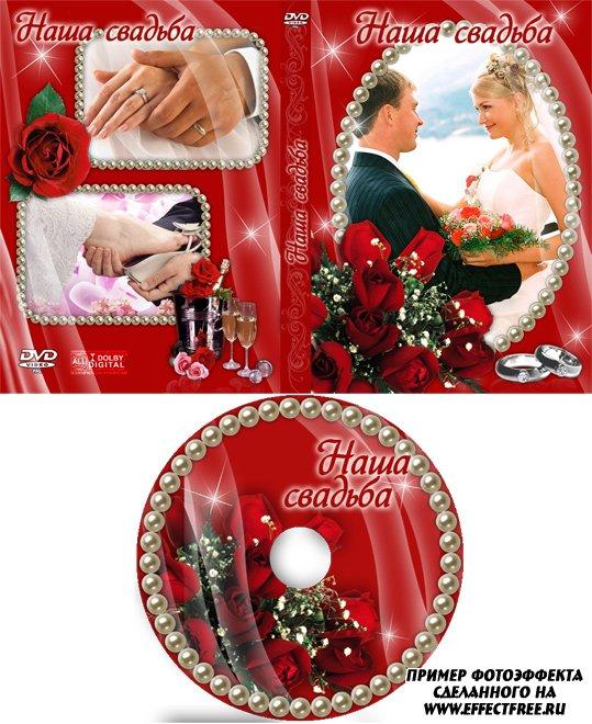 Красивая свадебная обложка на ДВД и задувка для диска, сделать онлайн