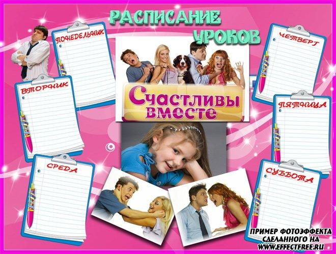 Расписание уроков с героями сериала Счастливы вместе, сделать онлайн