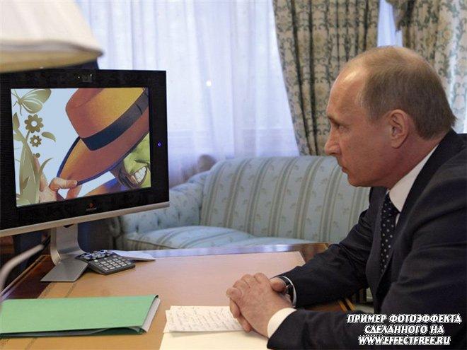 Оказаться на мониторе компа Путина, вставить фото онлайн