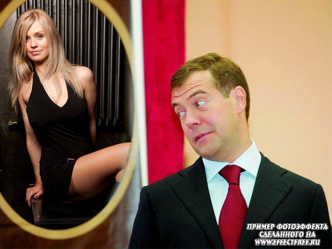 Оказаться рядом с Медведевым, сделать фотоприкол онлайн