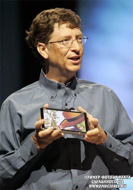 Оказаться рядом с Биллом Гейтсом, сделать эффект онлайн