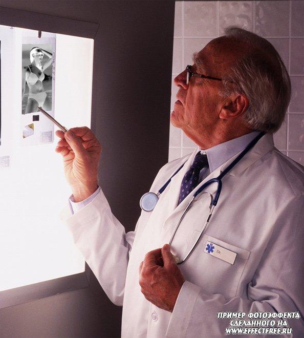 Фотоприкол на снимке у доктора, сделать онлайн