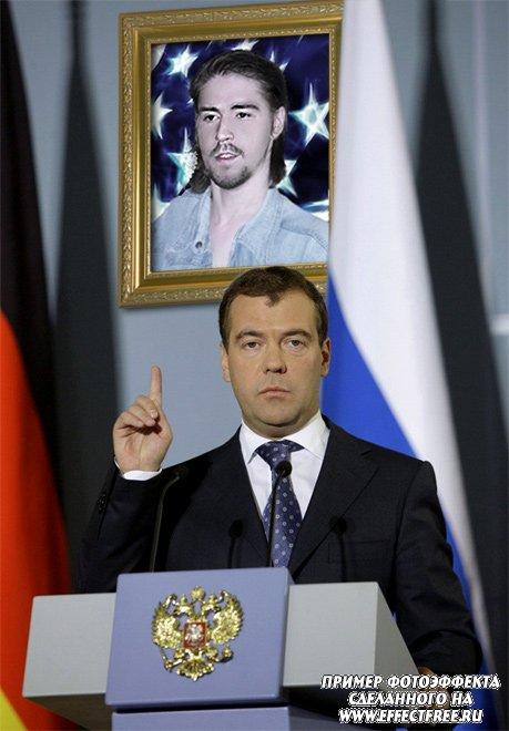 Фото прикол с Медведевым на портрете, вставить фото онлайн