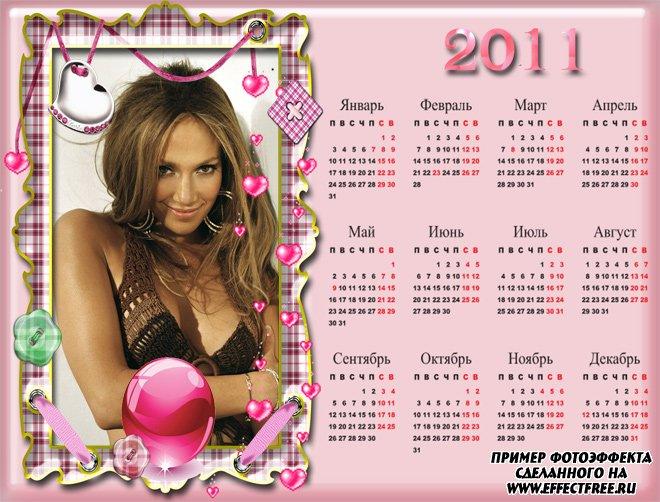 Романтический календарь 2500х1900 на 2011 год, вставить фото онлайн
