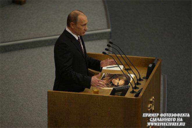 Фото на трибуне Путина, сделать эффект онлайн