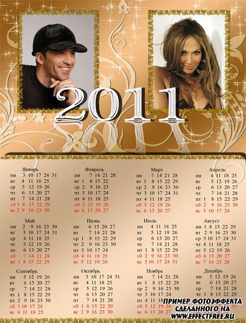 Строгий календарь 2500х1900 на два фото на 2011 год, сделать календарь 2500х1900 онлайн