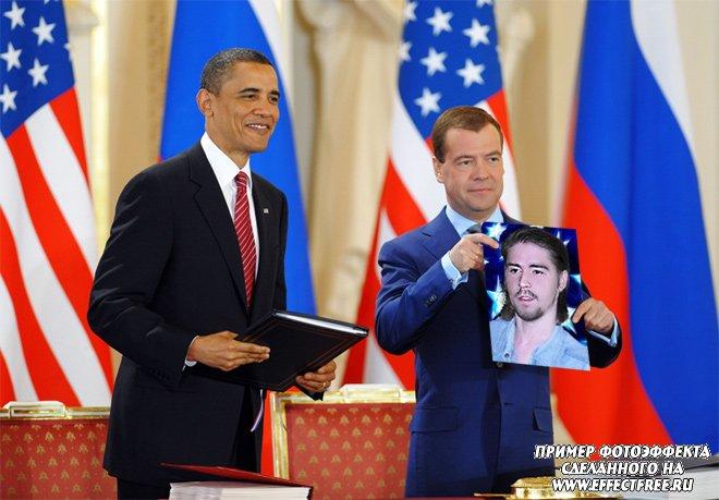 Оказаться рядом с президентами, сделать фотоэффект онлайн