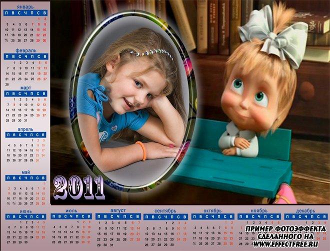 Календарь 2500х1900 на 2011 год с героями мультика Маша и медведь, сделать онлайн