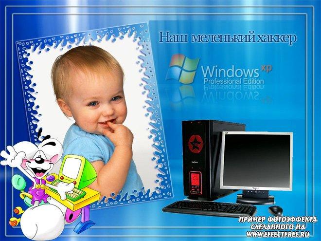 Рамка для ребенка Наш маленький хакер, вставить фото в онлайн редакторе