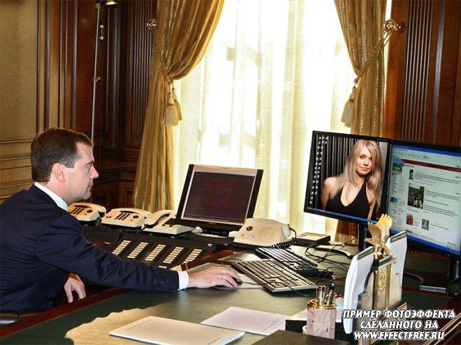Фотоэффект на мониторе компа у Медведева, сделать онлайн