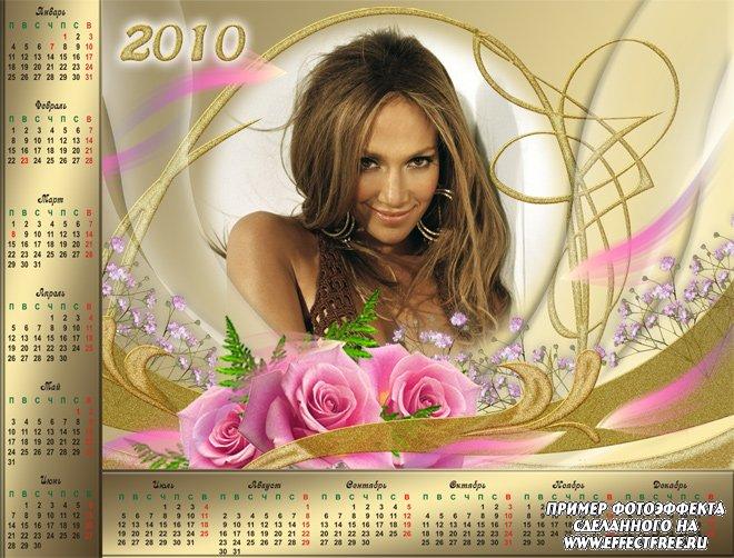 Красивый календарь 2500х1900 с розовыми розами на 2010 год, сделать онлайн