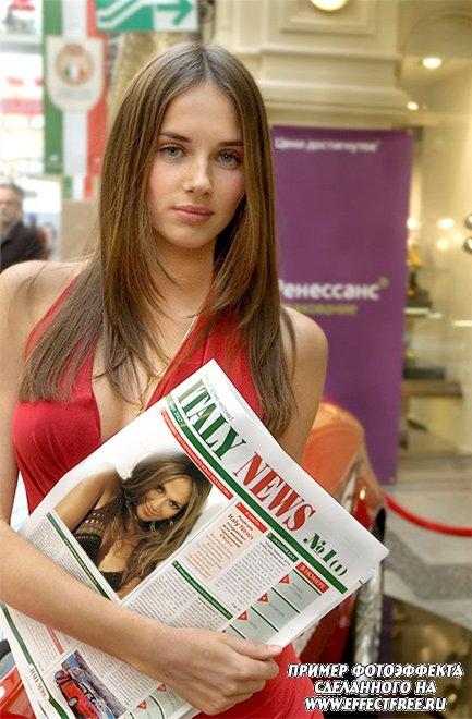 Оказаться в итальянской газете, вставить фото онлайн