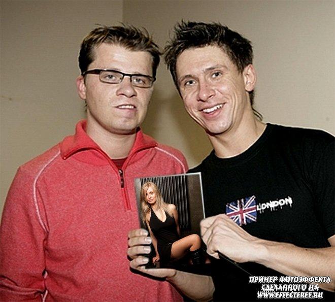 Фото рядом с Хорламовым и Батрутдиновым из камеди клаб, сделать эффект онлайн