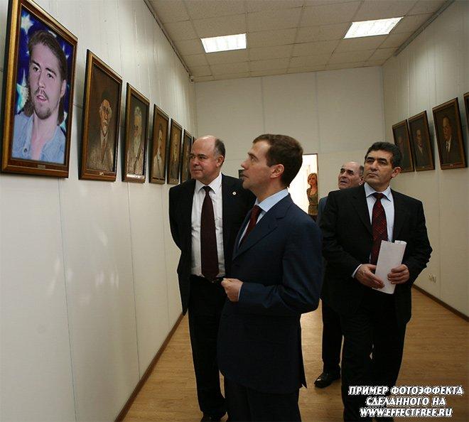 Фото в картинной галерее ученых с Медведевым, сделать эффект онлайн