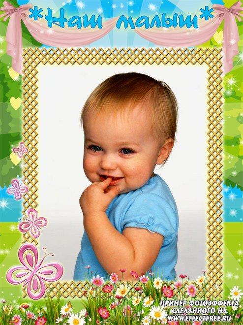Красивая яркая рамка для малышей, сделать онлайн