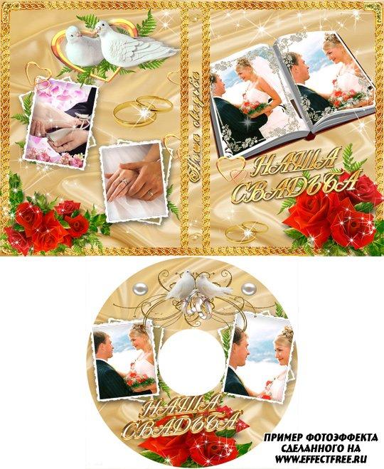 Красивая свадебная обложка для ДВД с красными розами, сделать онлайн