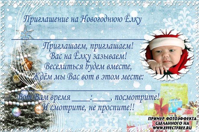 Новогоднее приглашение на елку, вставить фото онлайн