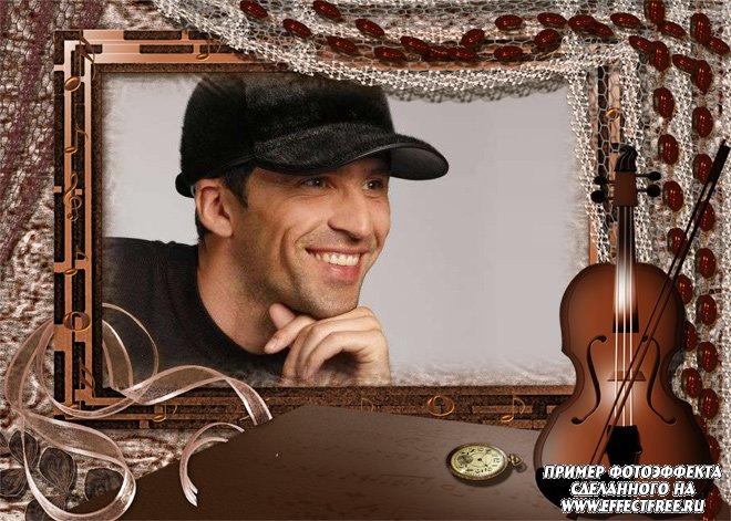 Красивая мужская рамка со скрипкой, вставить фото онлайн