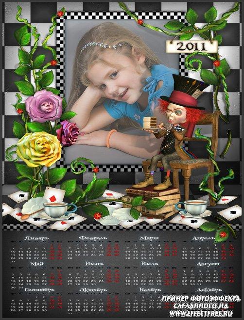 Календарь 2500х1900 на 2011 год со Шляпником
