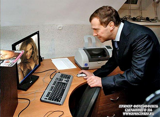Фото на мониторе компа Медведева, вставить фото онлайн