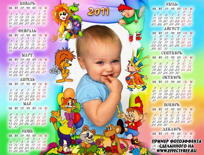 Детский яркий календарь на 2011 год, вставить фото онлайн