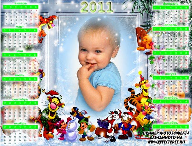 Яркий детский календарь на 2011 год с героями мультика Винни и его друзья, вставить фото онлайн