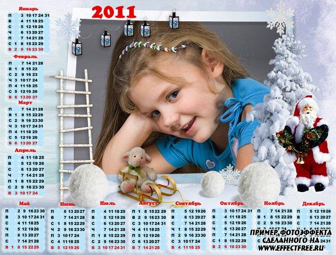 Красивый детский календарь на 2011 год, вставить фото онлайн